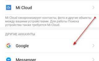 Как отвязать телефон от аккаунта Google: несколько способов