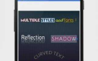 Скачать PixelLab — Text on pictures на андроид v.1.9.2
