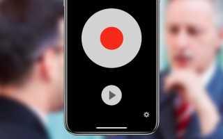 Как записать телефонный разговор на Айфоне — лучшие способы