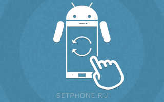 Откат обновления Android на телефонах Хуавей и Хонор до предыдущей версии