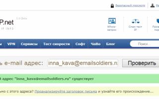 Пошаговая инструкция по проверке email на существование