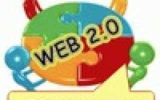WEB 2.0 — сервисы для школ