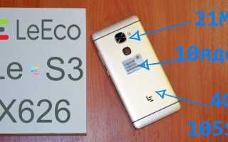 Обзор LeTV LeEco Le S3 X626: один из лучших смартфонов за свои деньги