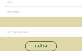 ФССП 1.1.32 для Андроид