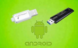 Как подключить карту памяти к телефону Андроид Самсунг