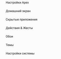 Как скрыть приложение на телефоне samsung. Как скрыть приложение на планшете Андроид или iOS