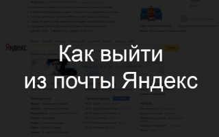 Как выйти из почты Яндекс инструкция с фото