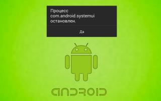 в приложении com android systemui произошла ошибка