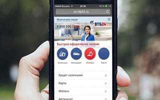 Как подключить на телефон Мобильный банк ВТБ 24 — руководство пользователя и стоимость обслуживания