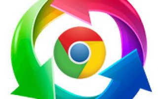 Как обновить Google Chrome до последней версии на компьютере