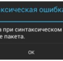 В работе приложения Телефон произошел сбой на Андроид 7.0
