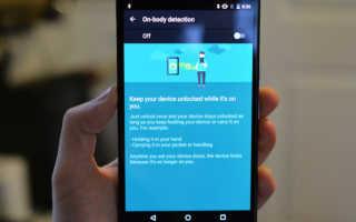 Как включить или отключить Smart Lock Google на Android — обзор функции