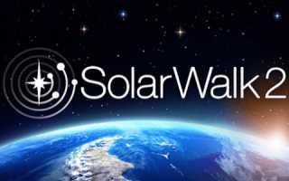 Скачать: Solar Walk 2 Free — Космос 3D: Изучение Вселенной 1.6.0.1 APK