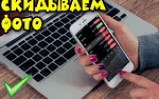 6 способов, как передать файлы с телефона на компьютер