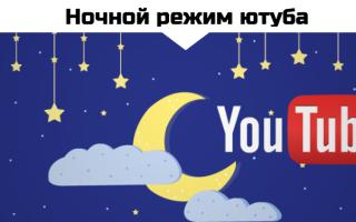 Инструкция, как сделать ночной режим в Ютубе