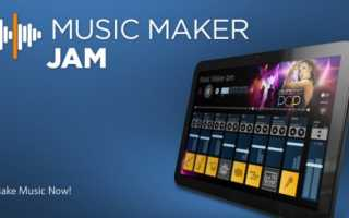 Music Maker Jam скачать на андроид бесплатно