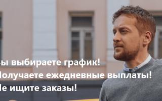 Приложение для работы в Яндекс.Такси