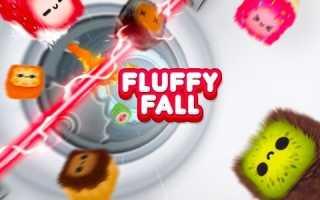 Fluffy Fall (бесконечные монетки)