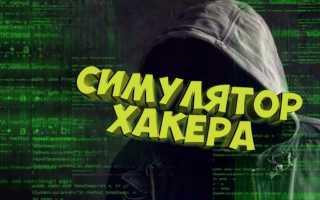 Скачать Симулятор хакера на андроид v.1.1.0