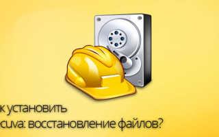 Программа Recuva: скачивание, установка и инструкция по восстановлению файлов