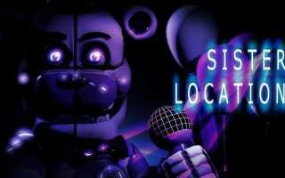 Скачать Five Nights at Freddy's: Sister Location на андроид 1.2