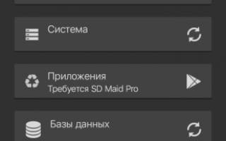 SD Maid — незаменимая утилита для очистки Android