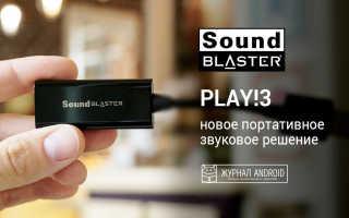 Обзор внешней звуковой карты Creative Sound Blaster Play! 3: Возьми с собой!