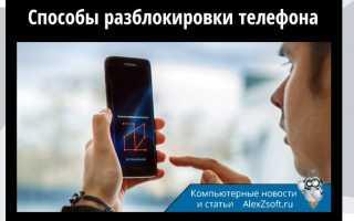 Как разблокировать экран телефона если забыл пароль на Андроид