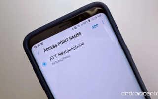 Что такое APN в настройках телефона